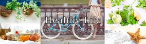 healthylife-lab.comのヘッダー画像