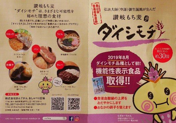 讃岐もち麦ダイシモチのパンフレット 香川県善通寺市 株式会社まんでがんさんより