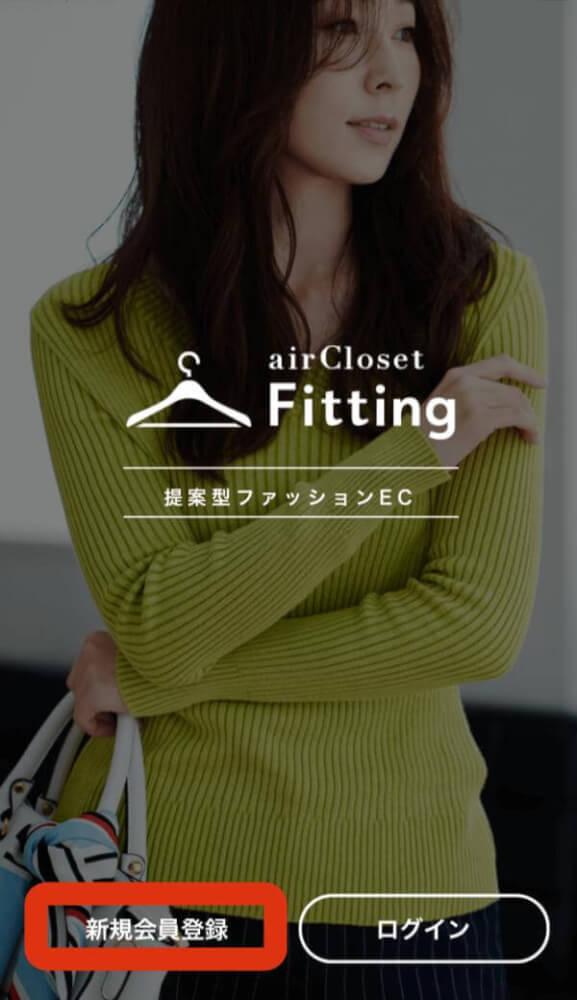 airCloset Fitting(エアクロフィッティング)の新規会員登録1