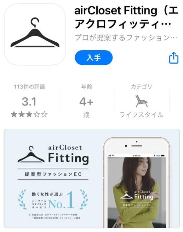 airCloset Fitting(エアクロフィッティング)のアプリ